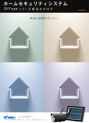 ホームセキュリティシステム DIY eyeシリーズ総合カタログ